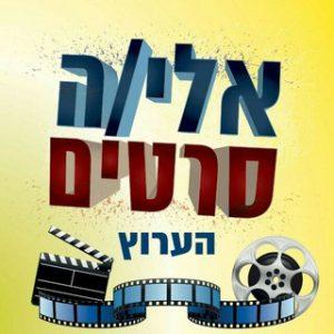 אלי/ה סרטים - תוכן סרטים