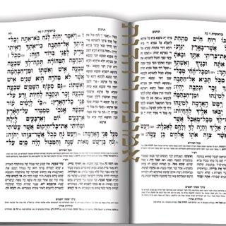 אמונה ויהדות