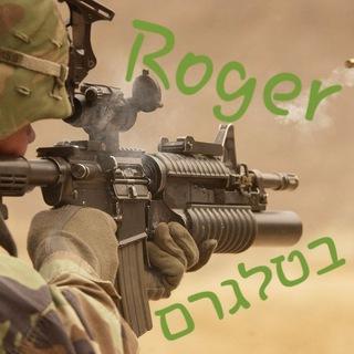 קבוצת טלגרם ערוץ הדיווחים Roger