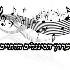 קבוצת טלגרם ערוץ הסינגלים הדתיים