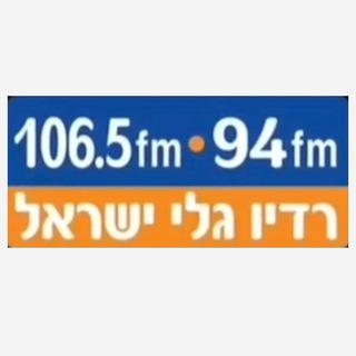 רדיו גלי ישראל